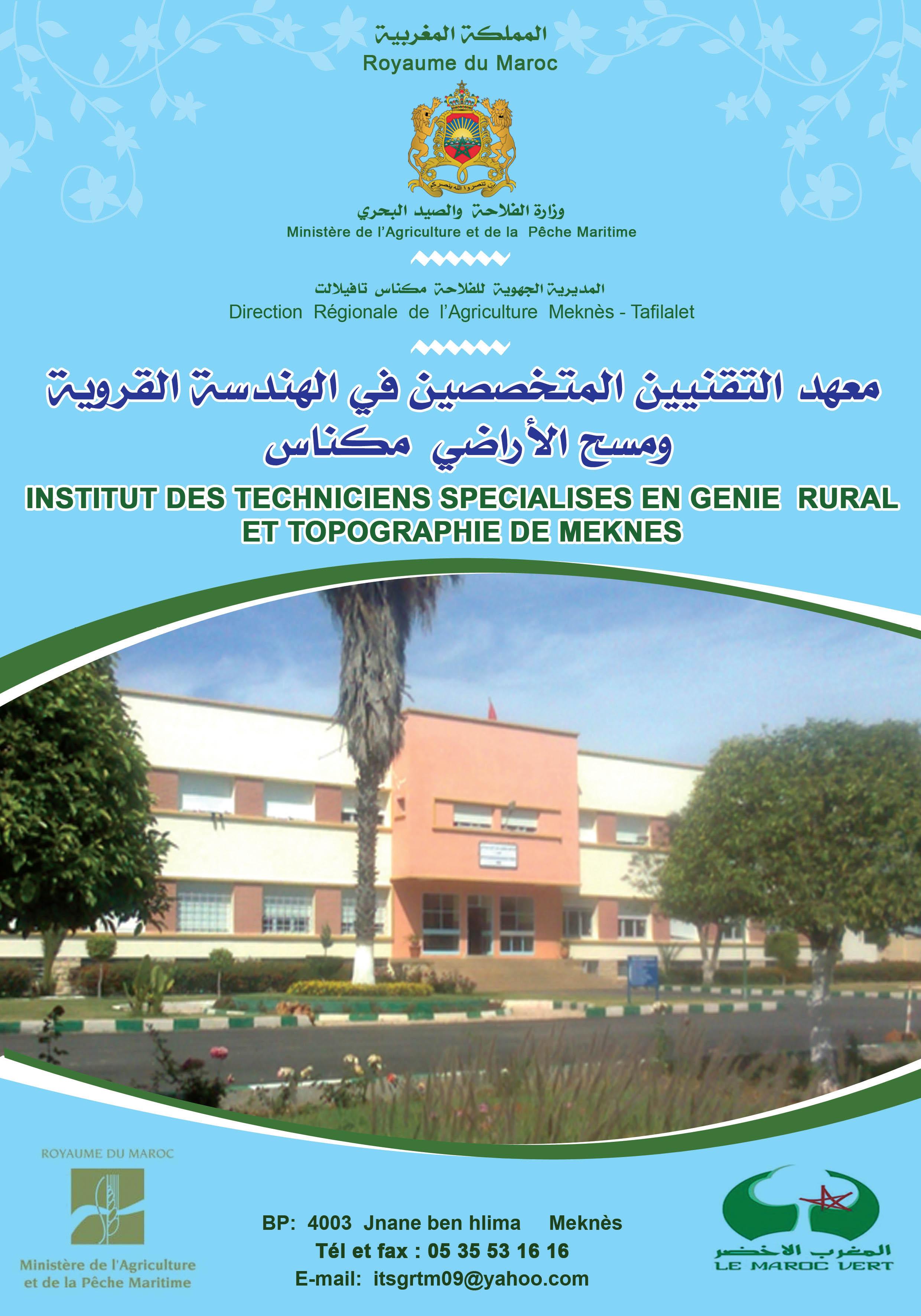 معهد التقنيين المتخصصين في الهندسة القروية و مسح الأراضي ( الجزء 1 )