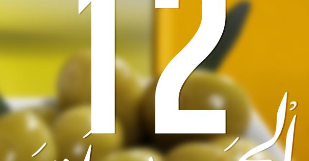 دراسة الأسواق و إستراتيجية تسويق زيت الزيتون