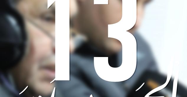 24/01/14 : مهن الفلاحة و آفاق التشغيل:معهد التقنيين المتخصصين في الهندسة القروية و مسح الأراضي بمكناس (نموذجا)
