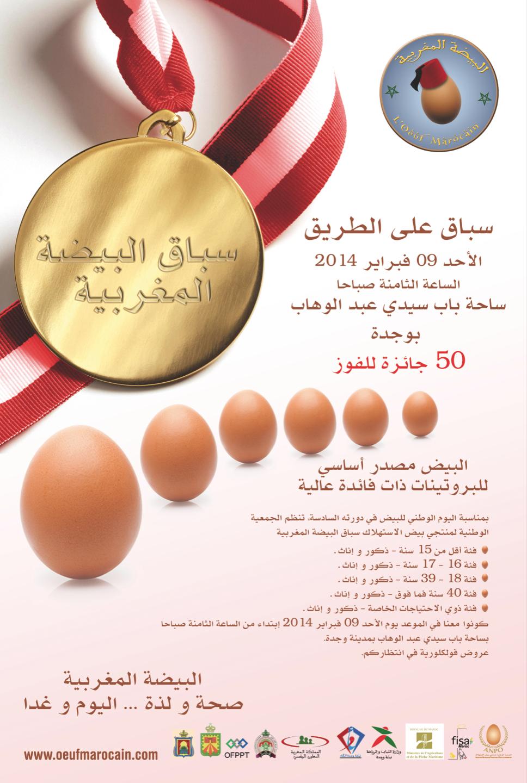 سباق البيضة المغربية