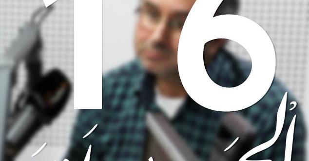 مهن الفلاحة و آفاق التشغيل 5 معهد التقنيين المتخصصين في الفلاحة ببن قريش