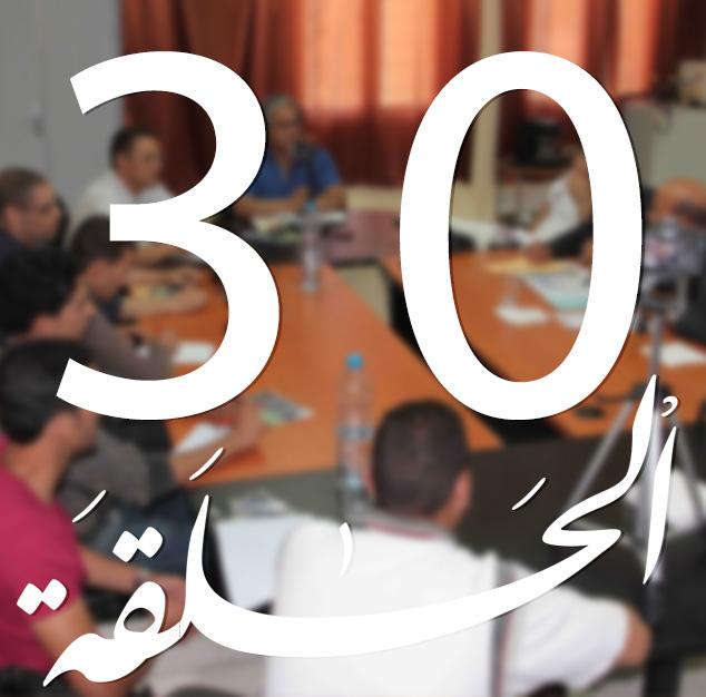 مع الفلاح ليوم الجمعة 23 ماي 2014 المعهد الفلاحي لواد أمليل