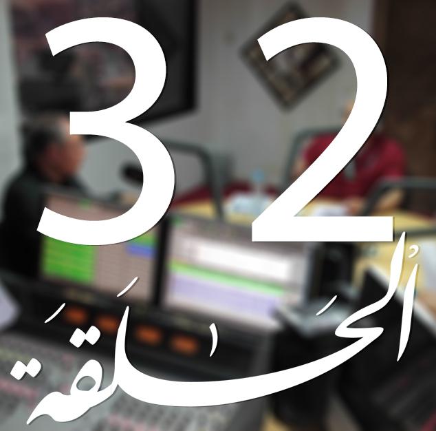 مع الفلاح ليوم الجمعة 30 ماي 2014 نباتات الزينة و نهيئة الفضاءات الخضراء