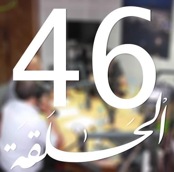 مع الفلاح: المؤتمر السابع للأيام المتوسطية لشجرة الزيتون بمكناس