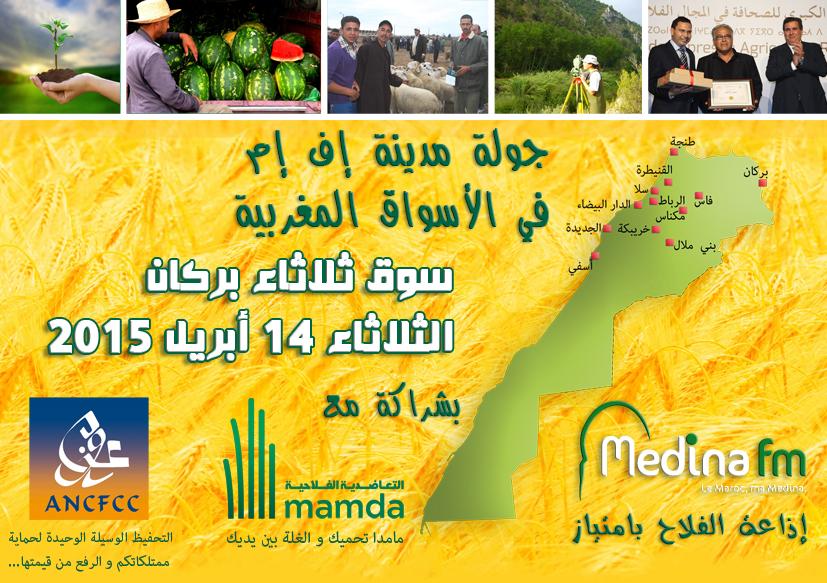 جولة إذاعة مدينة اف ام في الاسواق المغربية تحط الرحال بسوق ثلاثاء بركان.