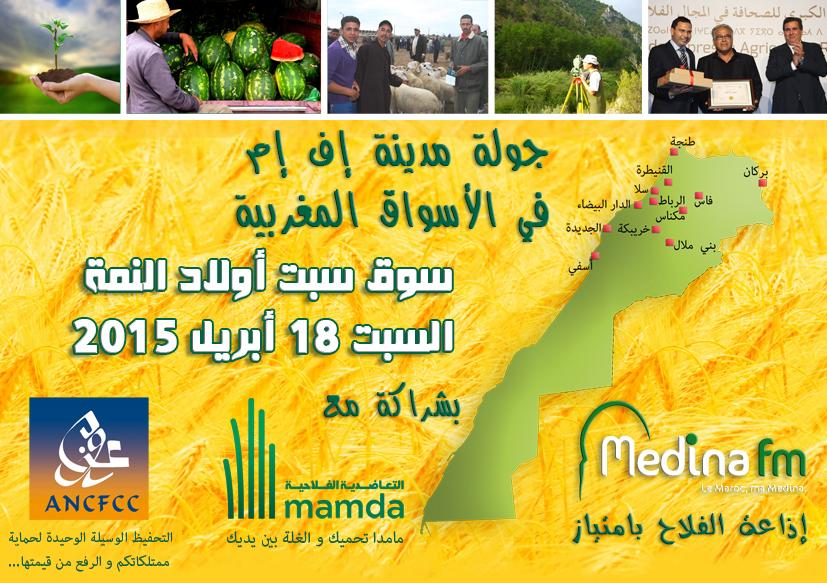 """جولة إذاعة مدينة اف ام في الأسواق المغربية  """"سبت أولاد النمة """""""