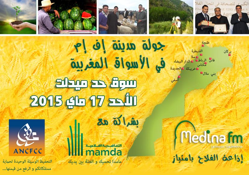 جولة إذاعة مدينة اف ام في الأسواق المغربية
