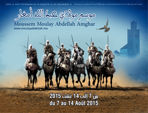 شخصيات بارزة في زيارة لموسم مولاي عبد الله أمغار.