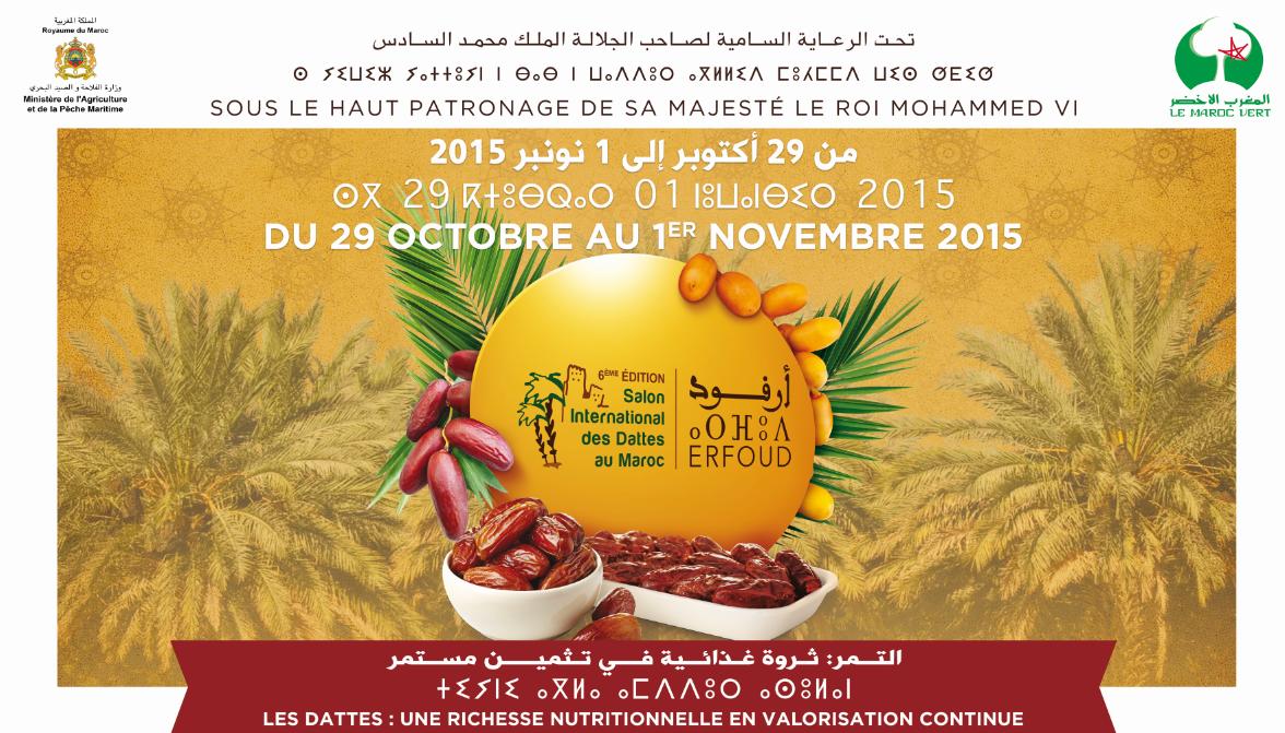 """افتتاح الدورة السادسة للمعرض الدولي للتمور تحت شعار """" التمر: ثروة غذائية في تثمين مستمر""""."""