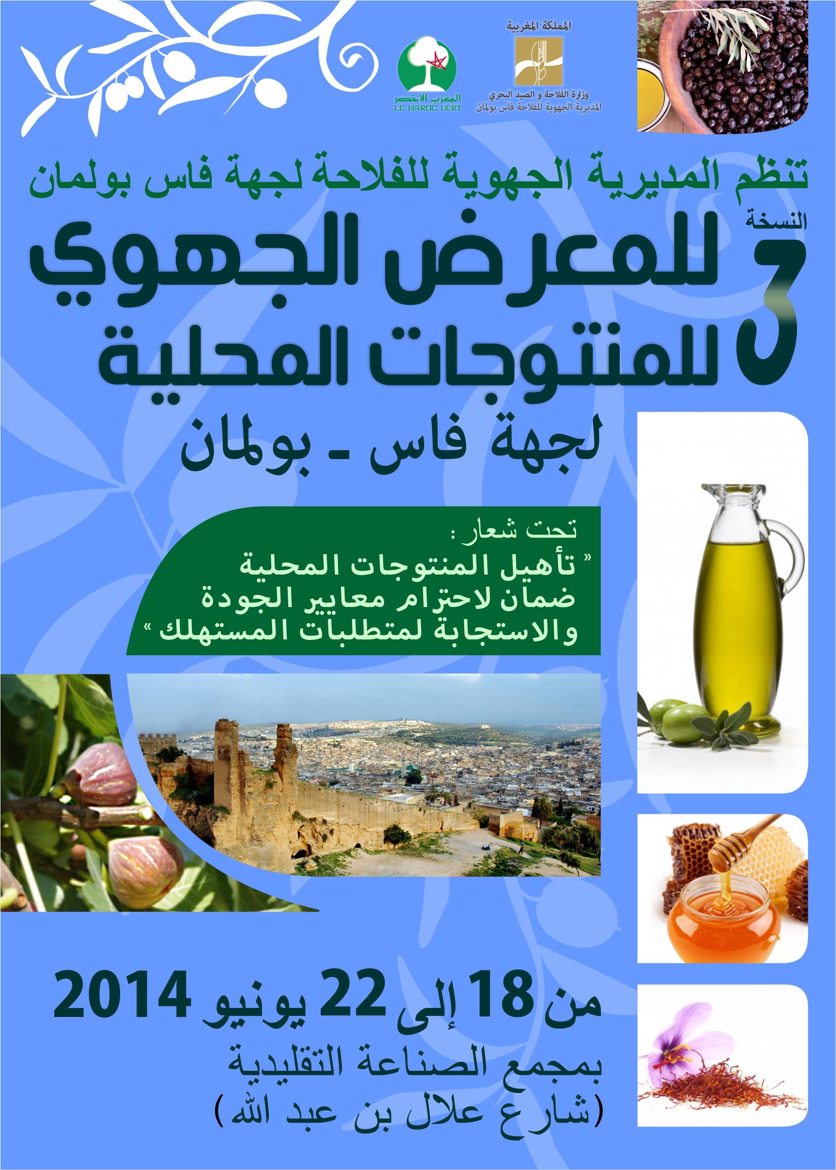 المعرض الجهوي للمنتوجات المحلية لجهة فاس بولمان من 18 الى 22 يونيو 2014
