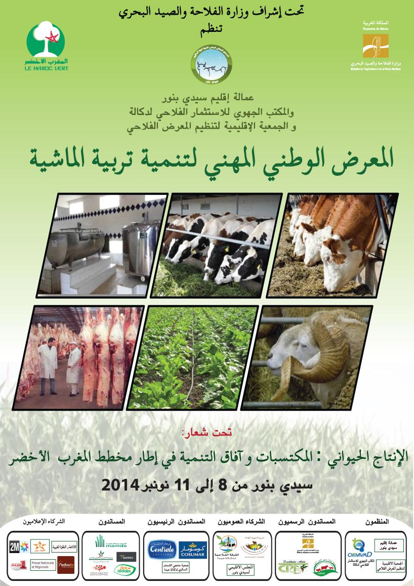 المعرض الوطني المهني لتنمية الإنتاج الحيواني بجهة دكالة – عبدة