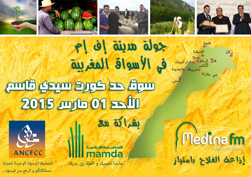 جولة إذاعة مدينة إف إم بالأسواق المغربية : سوق حد كورت سيدي قاسم