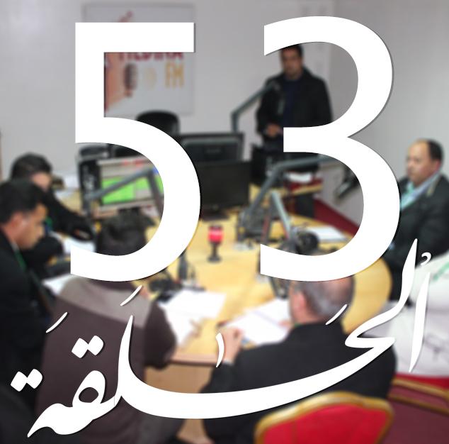 مع الفلاح : تقييم المخطط الجهوي للمغرب الأخضر بجهة مكناس تافيلالت .