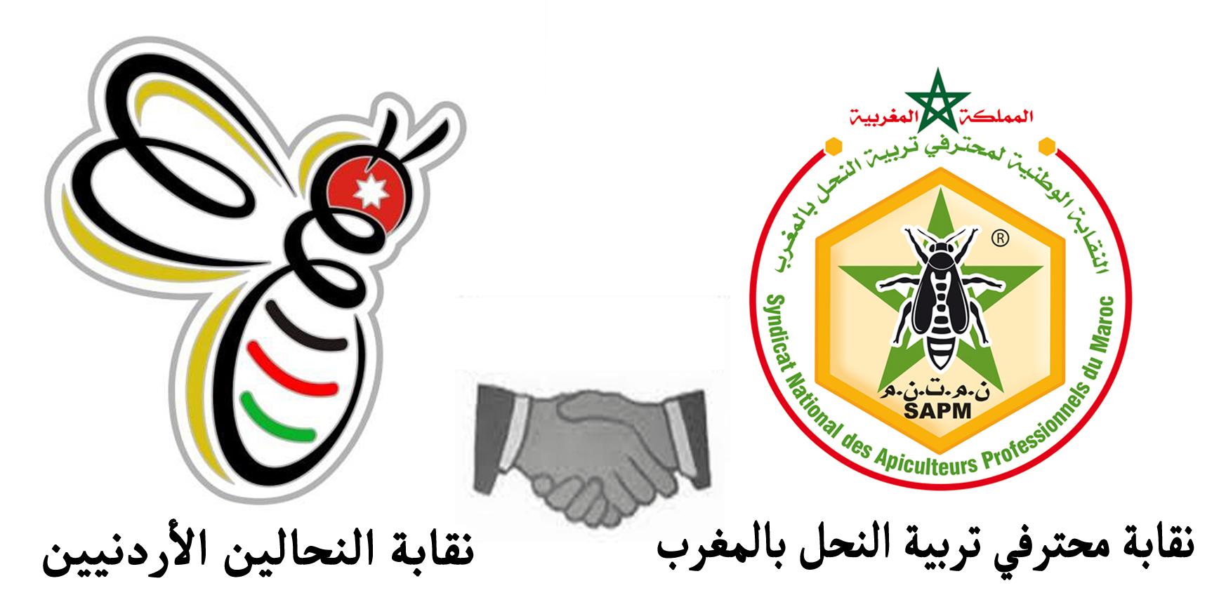 توقيـع اتفـاقيـة لإنجاز مذكرة تفاهم بين نقابة النحالين الأردنيين ونقابة محترفي تربية النحل بالمغرب.